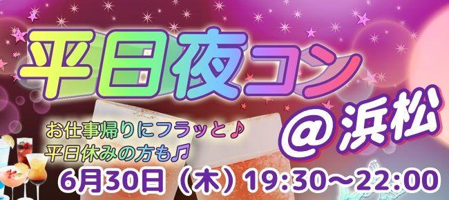 【浜松のプチ街コン】街コンmap主催 2016年6月30日