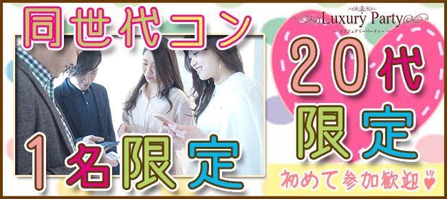 【赤坂のプチ街コン】Luxury Party主催 2016年6月4日
