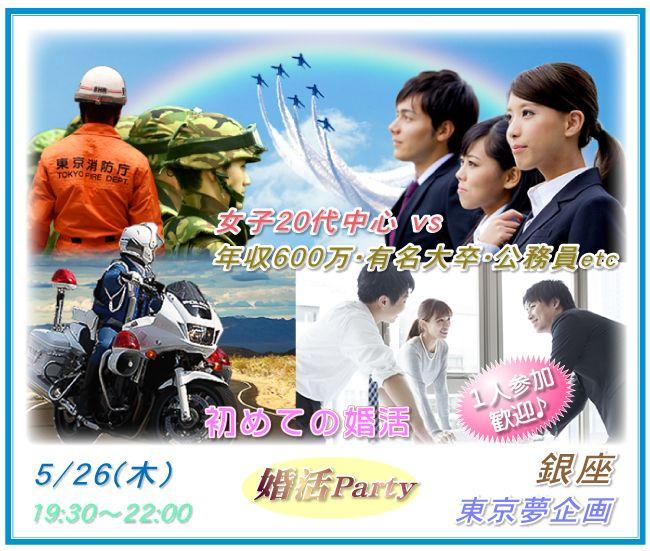 【銀座の婚活パーティー・お見合いパーティー】東京夢企画主催 2016年5月26日