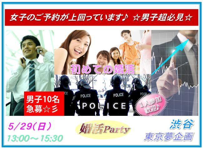 【渋谷の婚活パーティー・お見合いパーティー】東京夢企画主催 2016年5月29日