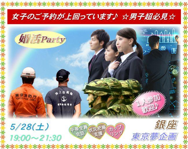 【銀座の婚活パーティー・お見合いパーティー】東京夢企画主催 2016年5月28日