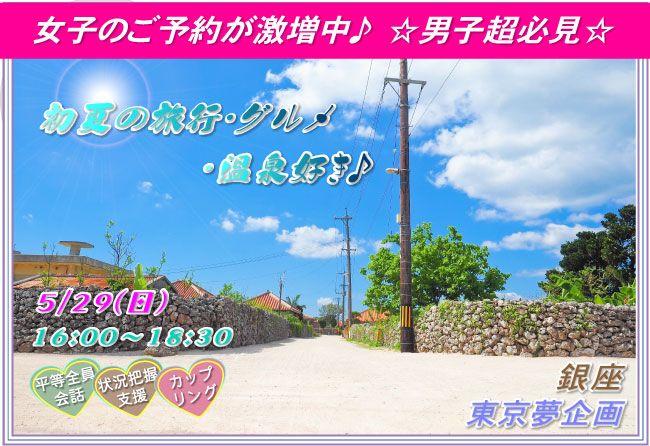 【銀座の婚活パーティー・お見合いパーティー】東京夢企画主催 2016年5月29日
