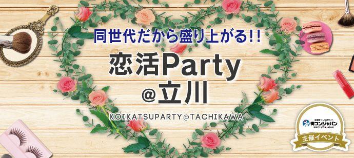 【立川の恋活パーティー】街コンジャパン主催 2016年5月21日