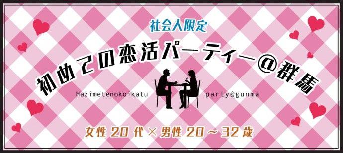 【高崎の恋活パーティー】街コンジャパン主催 2016年5月28日