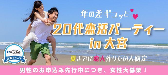 【大宮の恋活パーティー】街コンジャパン主催 2016年5月15日