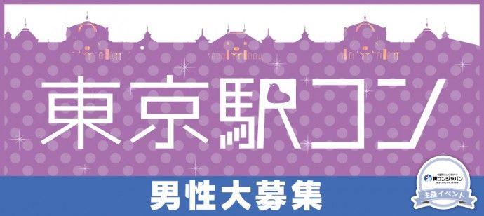 【八重洲の街コン】街コンジャパン主催 2016年5月14日