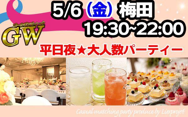 【梅田の恋活パーティー】LierProjet主催 2016年5月6日