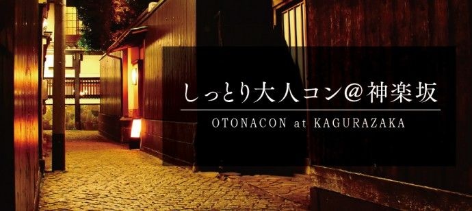 【神楽坂の街コン】街コンジャパン主催 2016年5月22日