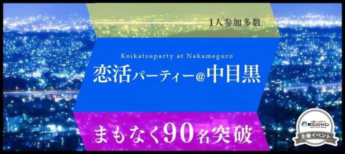 【中目黒の恋活パーティー】街コンジャパン主催 2016年5月21日
