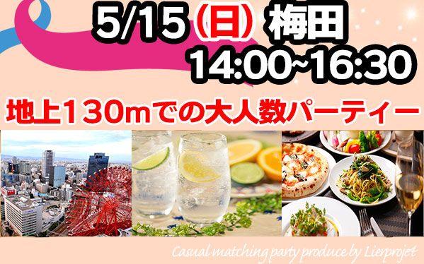 【梅田の恋活パーティー】LierProjet主催 2016年5月15日