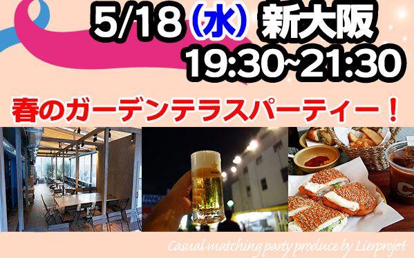 【大阪府その他の恋活パーティー】LierProjet主催 2016年5月18日