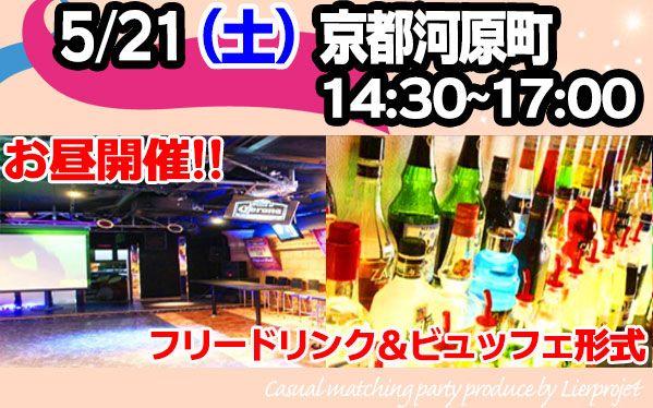 【河原町の恋活パーティー】LierProjet主催 2016年5月21日