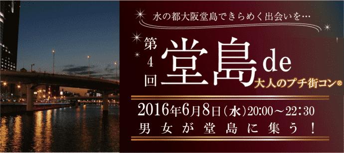 【堂島のプチ街コン】株式会社ラヴィ主催 2016年6月8日