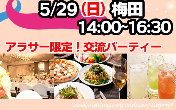 【梅田の恋活パーティー】LierProjet主催 2016年5月29日