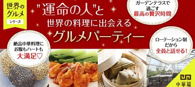 【渋谷の恋活パーティー】マイナビ婚活主催 2016年5月21日