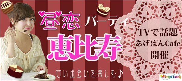 【恵比寿の恋活パーティー】Surely株式会社主催 2016年5月29日