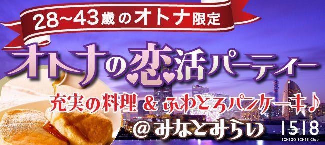 【横浜市内その他の恋活パーティー】ICHIGO ICHIE Club/イチゴイチエクラブ主催 2016年5月5日