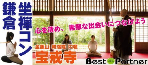 【鎌倉のプチ街コン】ベストパートナー主催 2016年6月12日