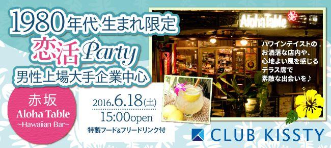 【赤坂の恋活パーティー】クラブキスティ―主催 2016年6月18日
