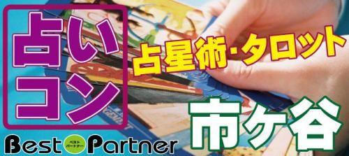 【東京都その他のプチ街コン】ベストパートナー主催 2016年6月12日