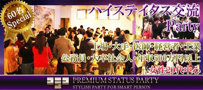 【天神の恋活パーティー】株式会社フュージョンアンドリレーションズ主催 2016年5月29日