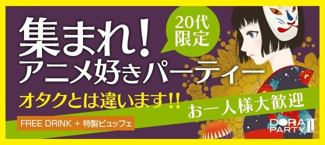 【渋谷の恋活パーティー】ドラドラ主催 2016年6月5日