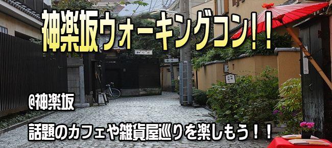 【飯田橋のプチ街コン】e-venz(イベンツ)主催 2016年5月29日