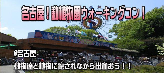 【名古屋市内その他のプチ街コン】e-venz(イベンツ)主催 2016年5月21日