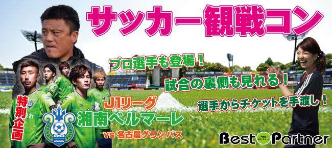 【神奈川県その他のプチ街コン】ベストパートナー主催 2016年5月29日