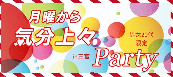 【神戸市内その他の恋活パーティー】株式会社アズネット主催 2016年6月13日