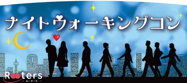 【堂島のプチ街コン】Rooters主催 2016年5月25日