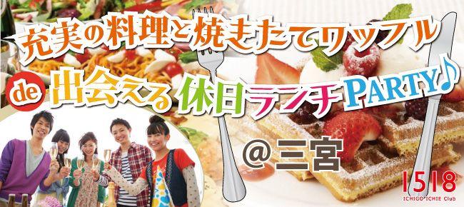 【三宮・元町の恋活パーティー】ICHIGO ICHIE Club/イチゴイチエクラブ主催 2016年5月15日