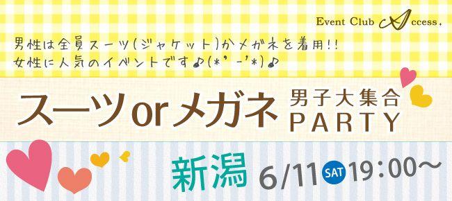 【新潟の恋活パーティー】株式会社アクセス・ネットワーク主催 2016年6月11日