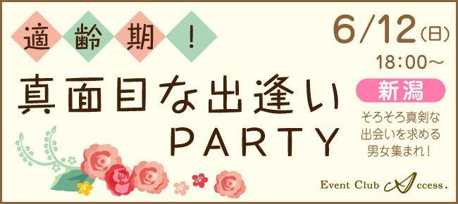 【新潟の恋活パーティー】株式会社アクセス・ネットワーク主催 2016年6月12日