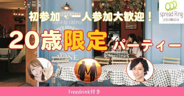 【上野の婚活パーティー・お見合いパーティー】エグジット株式会社主催 2016年5月27日