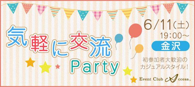 【金沢の恋活パーティー】株式会社アクセス・ネットワーク主催 2016年6月11日