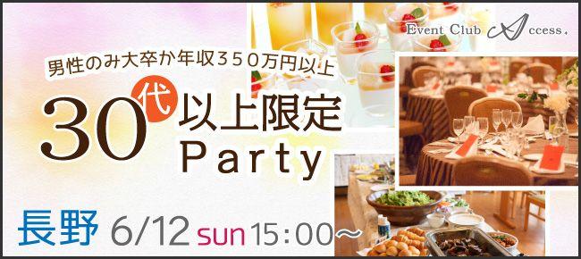 【長野の恋活パーティー】株式会社アクセス・ネットワーク主催 2016年6月12日