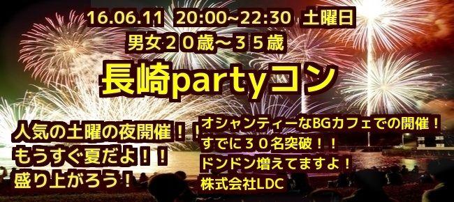 【長崎のプチ街コン】株式会社LDC主催 2016年6月11日