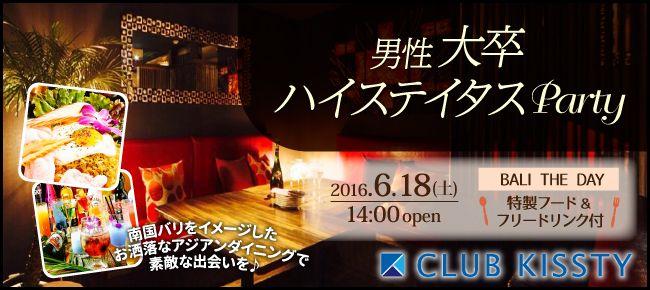 【名古屋市内その他の恋活パーティー】クラブキスティ―主催 2016年6月18日