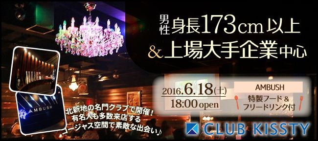 【堂島の恋活パーティー】クラブキスティ―主催 2016年6月18日