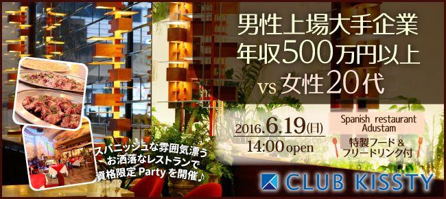 【心斎橋の恋活パーティー】クラブキスティ―主催 2016年6月19日
