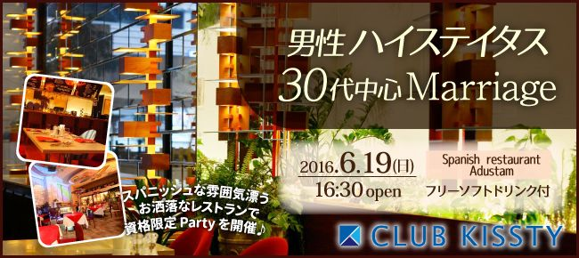 【心斎橋の婚活パーティー・お見合いパーティー】クラブキスティ―主催 2016年6月19日