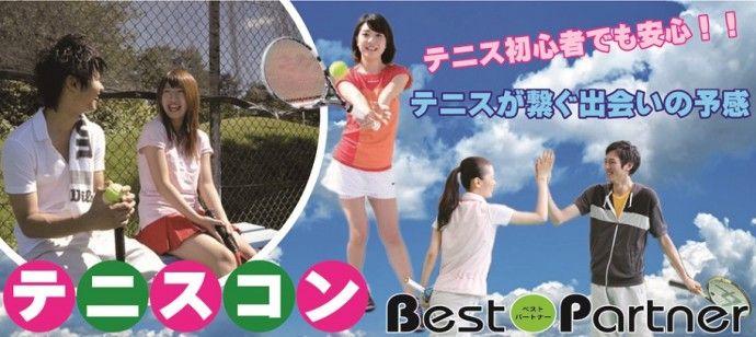 【東京都その他のプチ街コン】ベストパートナー主催 2016年6月19日