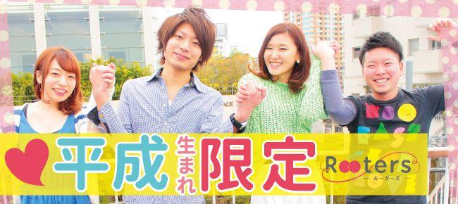 【堂島の恋活パーティー】Rooters主催 2016年6月3日