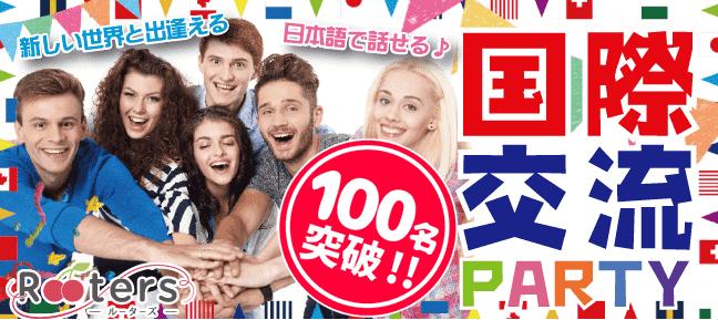 【堂島の恋活パーティー】株式会社Rooters主催 2016年6月4日