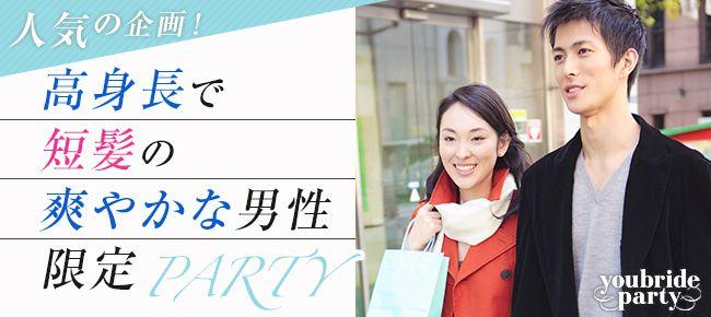【恵比寿の婚活パーティー・お見合いパーティー】ユーコ主催 2016年6月3日