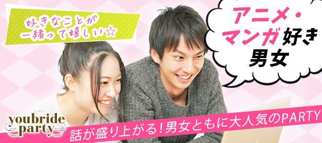【渋谷の婚活パーティー・お見合いパーティー】Diverse(ユーコ)主催 2016年6月4日