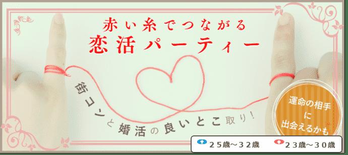 【岡山市内その他の恋活パーティー】街コンジャパン主催 2016年5月29日