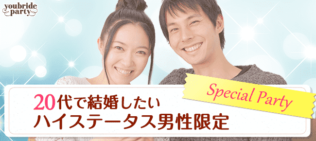 【渋谷の婚活パーティー・お見合いパーティー】ユーコ主催 2016年6月5日