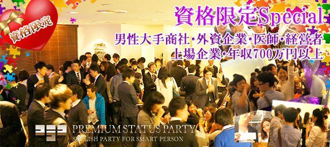 【銀座の恋活パーティー】株式会社フュージョンアンドリレーションズ主催 2016年6月10日